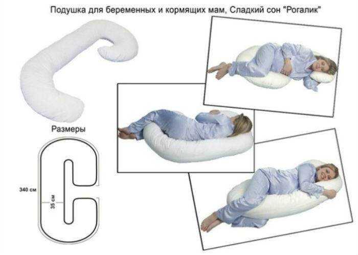 Пошить подушку для беременных своими руками 20